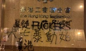 Hong Kong Trade Union Building vandalised during protests